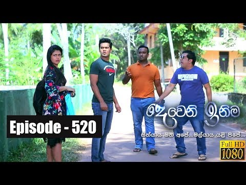 Deweni Inima | Episode 520 04th February 2019