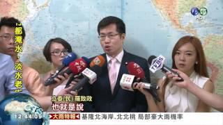 馬英九赴港演講 綠委疑:測試政府底線?