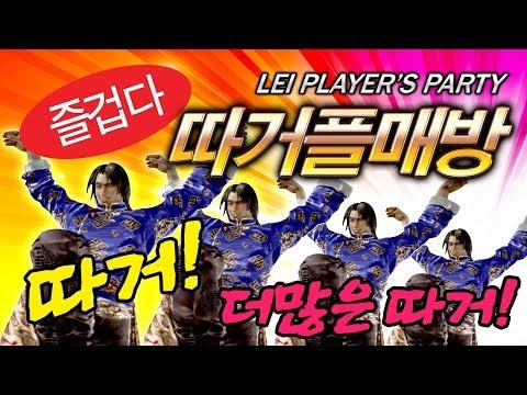 철권7 레이우롱 플매파티_Tekken7 Lei Wulong Player's party_レイ・ウーロンプレマ交流戦