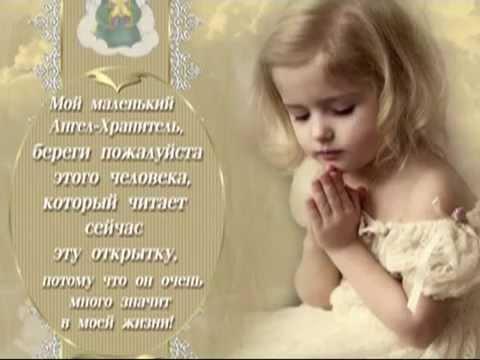Ангел хранитель день рождения поздравления