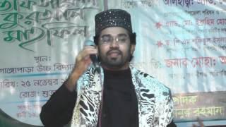 তাফসির মাহফিলে ইসলামী গজল ও প্রান জুড়ানো ওয়াজ মাহফিল ।না শুনলে চরম মিস করবেন।Bangla Waz-2016