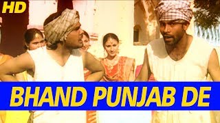 Punjab De Bhand |  New Punjabi Comedy Movie 2017 | New Comedy Video 2017