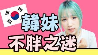 韓國女生不胖之迷?  Why are Koreans so skinny? 한국여자가 날씬한 이유? 韩国女生不胖之迷?【韓國必知#14】 | Mira