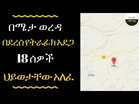 ETHIOPIA - Shocking traffic News - 18 died 31 injured in Meta wereda