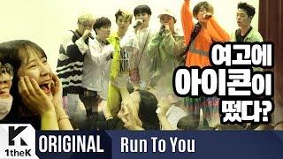 RUN TO YOU(런투유): iKON(아이콘)_BLING BLING(블링블링)