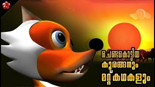 MANJADI Kids Stories ♥Malayalam cartoon stories for children