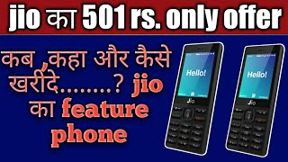 How to | how to book jio Feature phone | rs.501 | in hindi