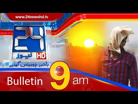 News Bulletin | 9:00 AM | 28 May 2018 | 24 News HD