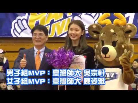 臺灣師大再度奪雙冠  UVL決賽圓滿落幕