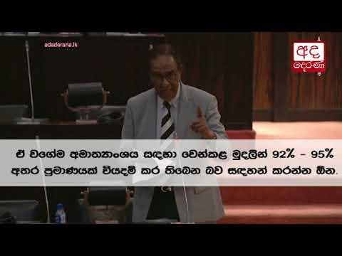 bimal ratnayake says|eng