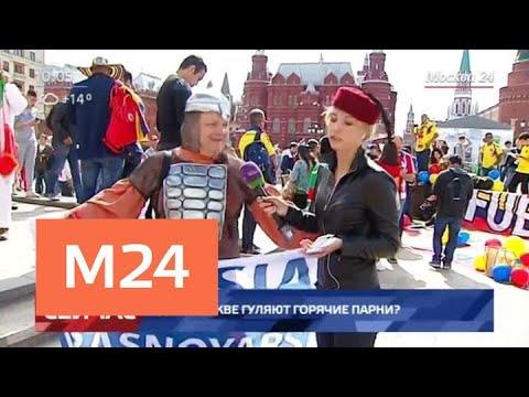 Москва превратилась в город болельщиков - Москва 24