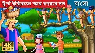 টুপি বিক্রেতা আর বদরের দল | Bangla Cartoon | Bengali Fairy Tales