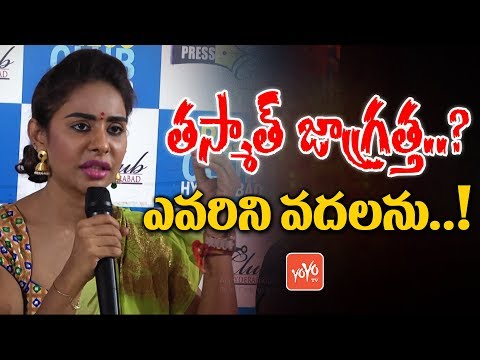 Sri Reddy Press Meet at Press Club | Pawan Kalyan | MAA Association | Tollywood | YOYO TV Channel