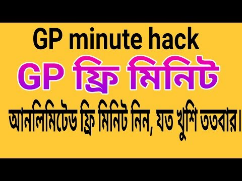 GP  Free minute, get unlimited free minute. hacking tips[ Bangla Tutorial]