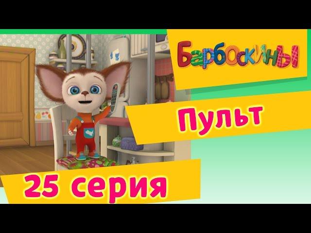 Барбоскины - 25 Серия. Пульт (мультфильм)