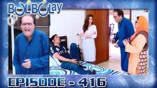 Bulbulay Ep 416 - ARY Digital Drama