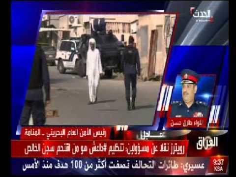 #Bahrain مقابلة رئيس الامن العام مع قناة العربية - الحدث