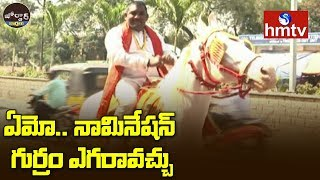 Chakradhar Sharma Came On Horse To File Nomination In Nizamabad | Jordar News | hmtv