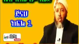 Jennah - ጀናህ - ᴴᴰ ~ Sheikh Ibrahim Siraj - Part 01 -