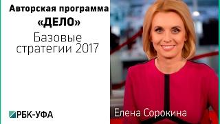 """РБК-Уфа, программа """"Дело"""" - Базовые стратегии 2017"""