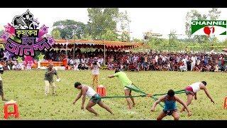 কৃষকের ঈদ আনন্দ ২০১৭ |  Krishoker Eid Ananda | ঈদ উল আযহা| | Shykh Seraj | Kalsindur | Channel i |