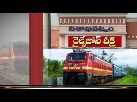 TDP MP's to Ready for Deeksha on July 4 | at Vizag | Over Railway Zone