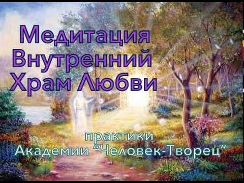 Медитация Внутренний Храм Любви