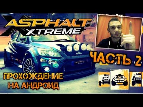 ASPHALT XTREME (ЭКСТРИМ) прохождение на ANDROID || Блиц акции и покупка Mitsubishi R5 (Серия 2)