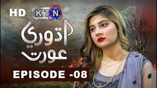 AdhuriOrat  8th Episode  Only On KTN ENTERTAINMENT