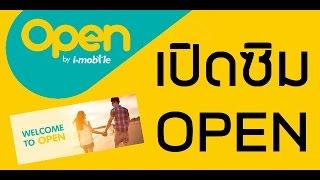 เปิดซิมโอเพ่น ของใหม่ใจหรือเปล่า (Open SIM by i-mobile)