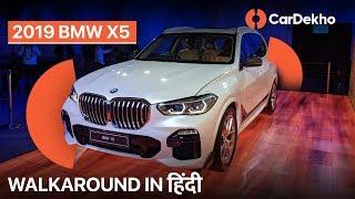 BMW X5 2019 India Launch Walkaround (हिंदी)  Specs, Price And Features   CarDekho.com