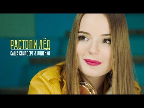 Саша Спилберг ft. RUDENKO Растопи Лёд pop music videos 2016