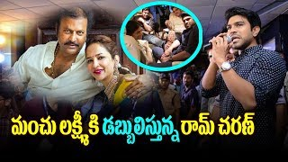 Ram Charan To Tie With Lakshmi Manchu | Memu Saitham Season 2 | Rangasthalam Movie | Ram Charan