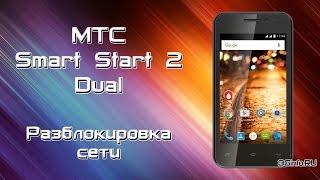 МТС Smart Start 2. Разблокировка сети