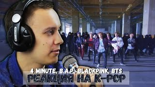 РЕАКЦИЯ НА....... K-POP! (4 MINUTE, B.A.P., BLACKPINK, BTS)