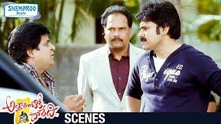 Pawan Kalyan and Ali Best Comedy Scene | Attarintiki Daredi Telugu Movie | Samantha | Trivikram