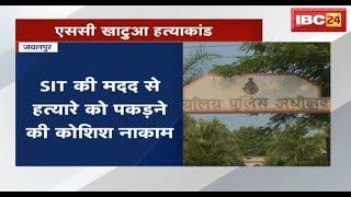 Jabalpur News MP: SC Khatua हत्याकांड | CBI को केस सौंपने की तैयारी