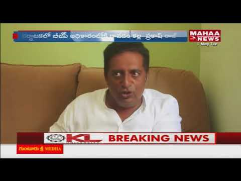 BJP Winning In Karnataka Elections Is A Dream: Prakash Raj | Mahaa News