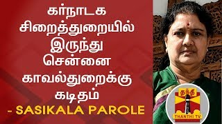 BREAKING | Karnataka prisons dept. writes to TN Police over Sasikala Parole | Thanthi TV