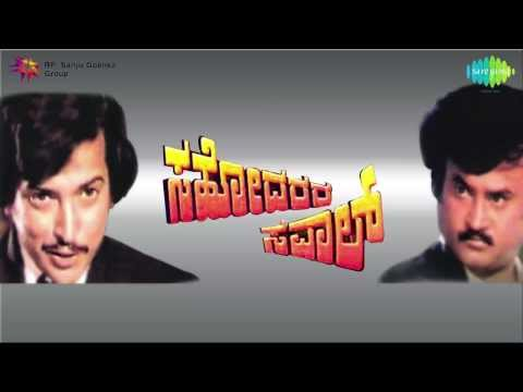 Sahodarara Saval | Hey Nanagaagiye song