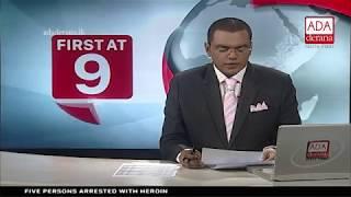 Ada Derana First At 9.00 - English News - 22.08.2018