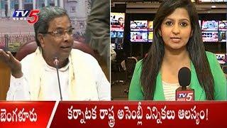 కర్ణాటక రాష్ట్ర అసెంబ్లీ ఎన్నికలు ఆలస్యం..! | Karnataka Elections Likely To Be Delayed