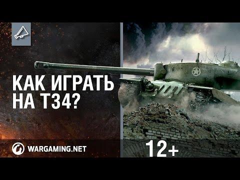 Как играть на танке Т34?