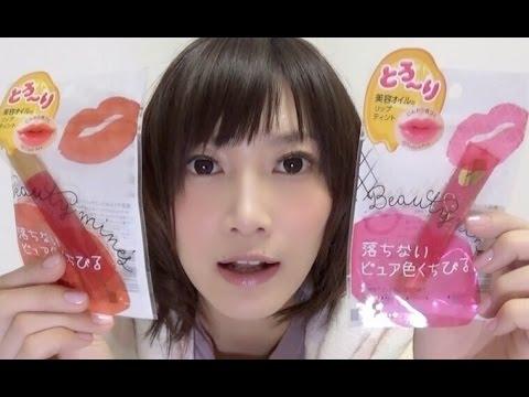 【ゆる動画】美容オイルのリップティント!珍しくメイク道具紹介