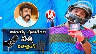 Bithiri Sathi Reporting On Balakrishna Campaign | Balakrishna Slapped Journalist | Teenmaar News |V6