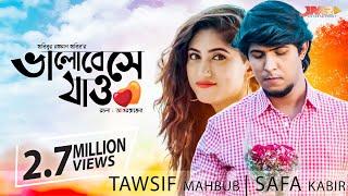 Bangla Natok 2019 ♥️ Valobeshe Jaw ♥️ ভালোবেসে যাও ♥️ Tawsif Mahbub | Safa Kabir | JMR Entertainment