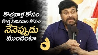 Megastar Chiranjeevi Best Wishes to Pyaar Prema Kadhal  Movie Team | Pyaar Prema Kadha | Filmylooks