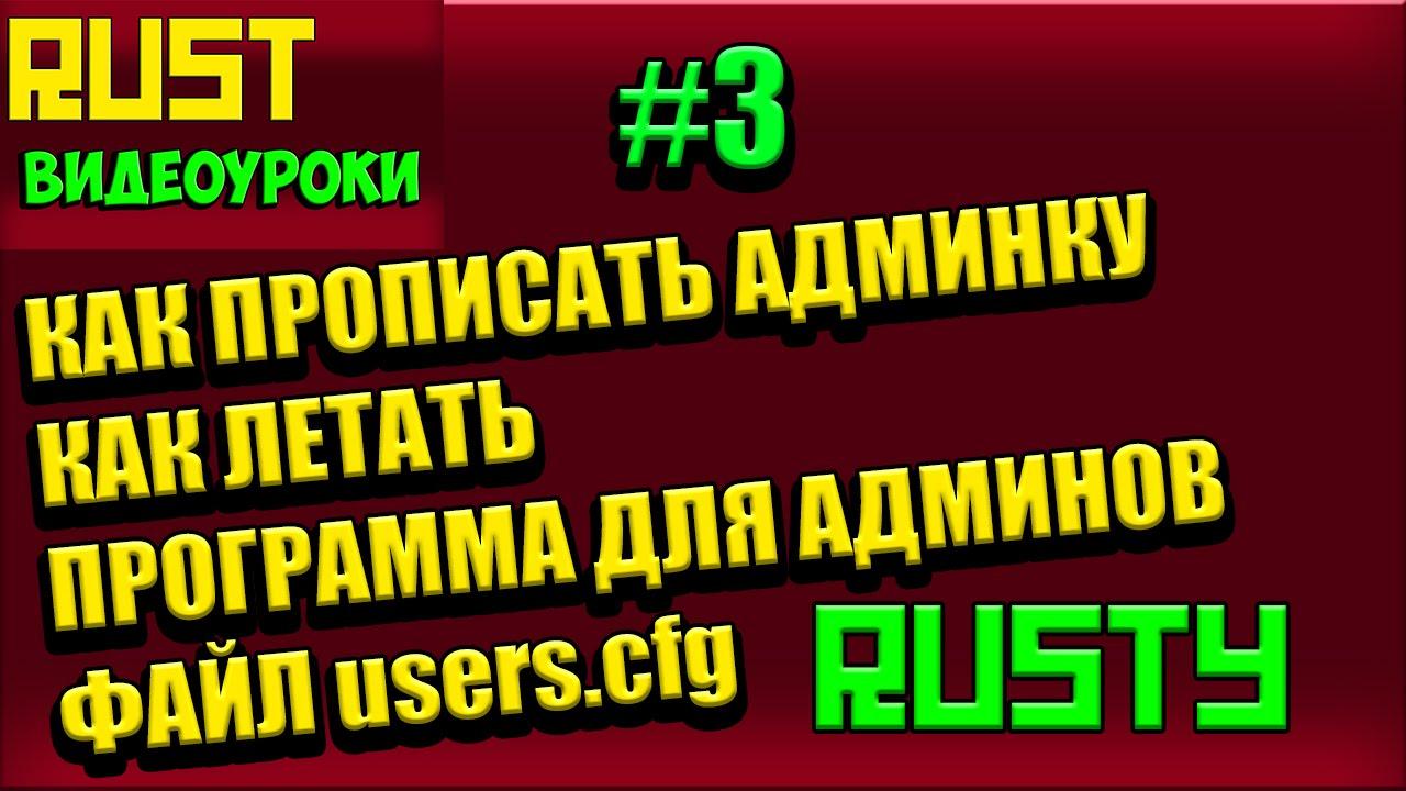 Видеоурок как прописать админку в RUST настройка прораммы Rusty Урок 3 - YouTube