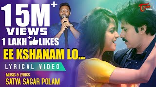 Ee Kshanam Lo Music Video | by Hemachandra & Satya Sagar | Pawan Kalyan 25th Film Song | #FanMade