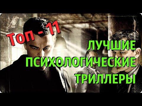 ТОП-11 - ЛУЧШИЕ ПСИХОЛОГИЧЕСКИЕ ТРИЛЛЕРЫ